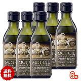 MCTオイル ココナッツ由来100% 170g 6本 タイ産 MCT OIL 100% PURE COCONUT SOURCE 送料無料