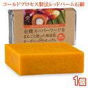 有機レッドパーム石鹸 80g 1個 コールドプロセス製法 オーガニックソープ レッドパームオイル石けん 無添加生せっけん