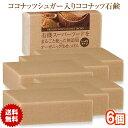 有機ココナッツシュガー石鹸 80g 6個 コールドプロセス製法 オーガニックソープ ココナッツシュガー ココナッツ石けん 無添加生せっけん