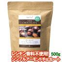 アーモンドチョコレートボール 500g 1袋 カカオ56% ...