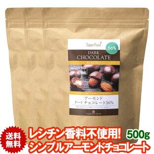 アーモンドチョコレートボール 500g 3袋 カカオ56% ペルー産 チョコボール ナッツチョコレート ハイカカオの画像