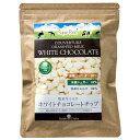 ホワイトチョコレート チョコチップ クーベルチュール ペルー産 300g 1袋 チョコレートチップ