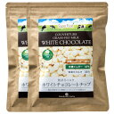 ホワイトチョコレート チョコチップ クーベルチュール ペルー産 300g 2袋 チョコレートチップ