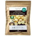 有機カカオバター ココアバター ペルー産 300g 1袋 有機JASオーガニック カカオバター100% 未脱臭 溶剤不使用