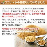 有機JASオーガニックココナッツシュガー(Organiccoconutsugar)低GI食品350g1袋