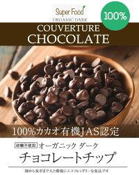 有機JASオーガニックダーク100%チョコレートチップ500gクーベルチュールチョコレートメール便送料無料ORGANICDARK100%COUVERTURECHOCOLATEUNSWEETENED