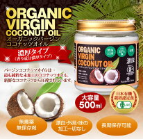 濃厚バージンココナッツオイル有機JASオーガニック500ml1個低温圧搾一番搾りやし油フィリピン産virgincoconutoil