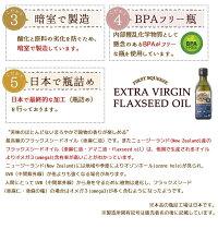 亜麻仁油エキストラバージンフラックスシードオイル170gニュージーランド産無添加空輸便使用organicextravirginflaxseedoil低温圧搾一番搾り