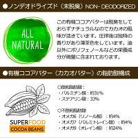有機JASカカオバターココアバターペルー産300gオーガニックカカオバター100%未脱臭溶剤不使用