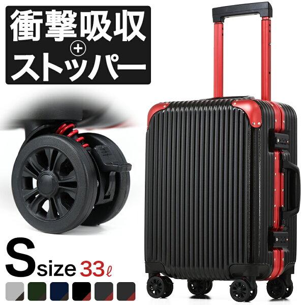 スーツケース機内持ち込み機内持込サスペンションブレーキキャスターストッパーフレームSサイズ頑丈キャリーケースキャリーバッグ小型コ