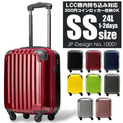 JP-Designの機内持ち込みできるスーツケース