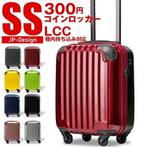 【2,000円・500円OFFクーポン配布中】 スーツケース キャリーケース キャリーバッグ 小型 SSサイズ 【送料無料】 あす楽 機内持ち込み 100席未満 300円コインロッカー収納サイズ TSA 軽量 4輪キャ