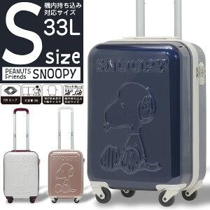 【4時間限定タイムセール実施中】 スーツケース キャリーケース キャリーバッグ 機内持ち込み 小型 Sサイズ スヌーピー SNOOPY PEANUTS Friends 【送料無料】 あす楽 拡張 TSAロック 超軽量 4輪 かわ