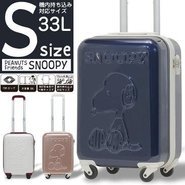 スーツケース キャリーケース キャリーバッグ 機内持ち込み 小型 Sサイズ スヌーピー SNOOPY PEANUTS Friends 【1年補修付き】 【送料無料】 あす楽 拡張 TSAロック 超軽量 4輪 かわいい おしゃれ 旅行用品 2sn9-47