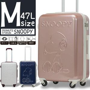 【4時間限定タイムセール実施中】 スーツケース キャリーケース キャリーバッグ 中型 Mサイズ 受託手荷物無料サイズ スヌーピー SNOOPY PEANUTS Friends 大容量 【送料無料】 あす楽 TSAロック 軽量