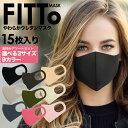 【選べる4サイズ】 ウレタンマスク マスク ウレタン 15枚