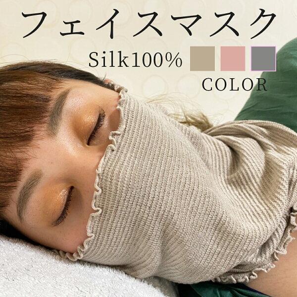 日本製 フェイスマスクシルク100%就寝用マスク寝るとき保温保湿冷え対策乾燥対策薄手オールシーズン紫外線予防ネックウォーマー日