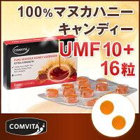 マヌカハニーUMF10+キャンディー(のど飴)