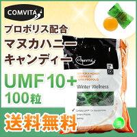 プロポリス&マヌカハニーUMF10+キャンディー(のど飴)クールミント味(500g)