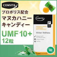 プロポリス&マヌカハニーUMF10+キャンディー(のど飴)クールミント味(12粒)