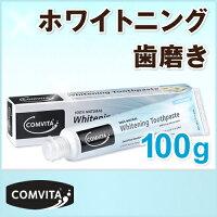 ホワイトニング歯磨き(100g)