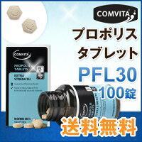 プロポリス・タブレットPFL30(100錠)