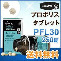 プロポリス・タブレットPFL30(250錠)