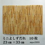 ミニよしずだれ 23cm×33cm【10枚セット】【msy-2333】巻きずし 巻きす 竹 葦 桃の節句 ミニすだれ 手巻き寿司 ひな祭り