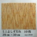 ミニよしずだれ 29cm×39cm【10枚セット】【msy-2939】巻きずし 巻きす 竹 葦 桃の節句 ミニすだれ 手巻き寿司 ひな祭り