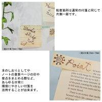 経木のフセン天然松【ふせん】使用例