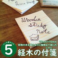 経木のポストイット天然の松【付箋】