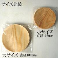 那須塩原の経木、正方形カット経木(経木50枚)
