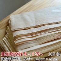 木製クッキングシート那須塩原の経木、日本最老練の経木