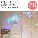 【4色LEDライト(点滅モード付き)5m】 装飾用ライト 1...