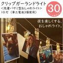 【おしゃれピンチライト】洗濯バサミ型ライト 装飾用ライト 1...