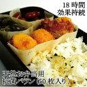 天然お弁当用 抗菌バラン(50枚入り) お弁当シート 食中毒...