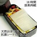天然 お弁当用 木製 抗菌シート (50枚入り) お弁当シー...