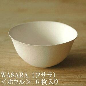 【あす楽】WASARA ワサラ 紙のお皿 ボウル皿6枚セット (DM-007R) 陶器のような紙の食器 紙の器 紙皿 和漆器【正規品】 誕生日 おしゃれ 可愛い 使い捨て ペーパープレート