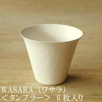 wasara角皿Lサイズ