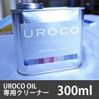 純国産天然油性自然塗料UROCOOIL専用クリーナー