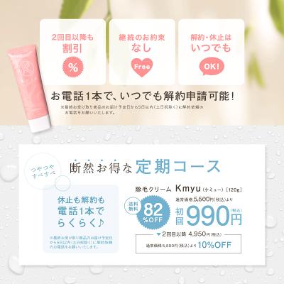 [Kmyu]除毛クリーム除毛自宅メンズレディースエステつるつるスベスベムダ毛処理対策医薬部外品お手入れ単品−ケミューCONTRIBUTION