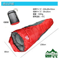 マミー型寝袋耐寒温度-5℃
