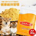 犬・猫用 歯垢・歯石 サプリ(食べる 歯磨き 革命 50g)無添加【送料無料】