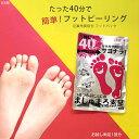 【1回分】\楽天総合1位/ましゅまろ素足【メール便 送料無料...