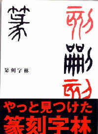 篆刻文字 篆刻字林 新版(本代と送料込み)
