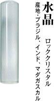 宝石印鑑・はんこパワーストーン宝石印鑑 水晶 実印 16.5 ×60ケース付
