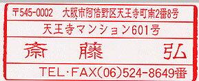 ゴム印 雅印・風雅印 横判B-21【風雅印 雅印】