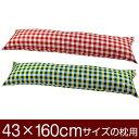 枕カバー 枕 まくら カバー 43×160cm 43 × 160 cm サイズ ファスナー式 チェック 綿100% ぶつぬいロック仕上げ まくらカバー
