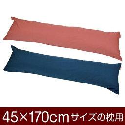 枕カバー 枕 まくら カバー 45×170cm 45 × 170 cm サイズ ファスナー式 無地紬クロス パイピングロック仕上げ まくらカバー 無地