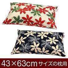 枕カバー枕まくらカバー43×63cm43×63cmサイズファスナー式マリー綿100%ぶつぬいロック仕上げまくらカバー